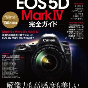 キヤノン EOS 5D Mark IV 完全ガイド 10月24日発売!の画像