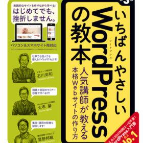 いちばんやさしいWordPressの教本 人気講師が教える本格Webサイトの作り方の画像
