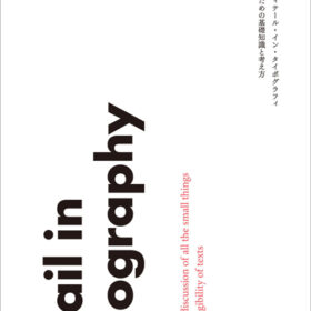 Detail in typography 読みやすい欧文組版のための基礎知識と考え方 5月10日発売!の画像