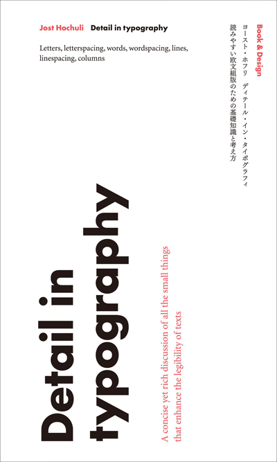 Detail in typography 読みやすい欧文組版のための基礎知識と考え方 5月10日発売!