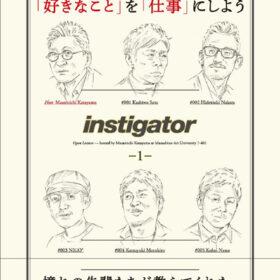 片山正通教授の「好きなこと」を「仕事」にしようの画像