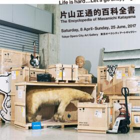 片山正通的百科全書 Life is hard… Let's go shopping. 東京オペラシティ アートギャラリーにて開催の画像