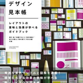 レイアウトデザイン見本帳 レイアウトの意味と効果が学べるガイドブックの画像
