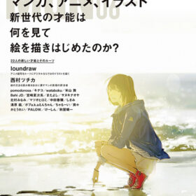 「月刊 MdN 2017年6月号」5月6日発売!の画像