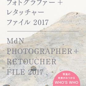 MdNフォトグラファー+レタッチャー ファイル2017 発売!の画像