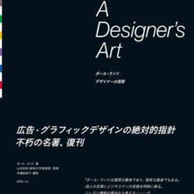 「ポール・ランド デザイナーの芸術」不朽の名著が、復刊の画像
