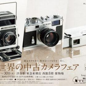 第20回 世界の中古カメラフェア、2017年5月25日より開催の画像