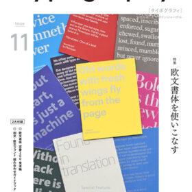 タイポグラフィ11 欧文書体を使いこなす 5月10日発売!の画像