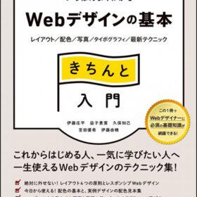 いちばんよくわかるWebデザインの基本きちんと入門の画像