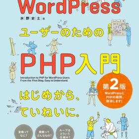 WordPressユーザーのためのPHP入門 はじめから、ていねいにの画像
