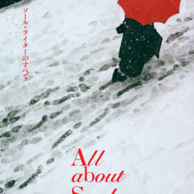All about Saul Leiter ソール・ライターのすべて 5月16日 発売の画像