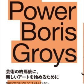 フランク・ジュエット・マザー賞を受賞。「アート・パワー Art Power Boris Groys」 刊行の画像