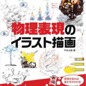 炎・爆発・煙・雲・水・風・天体… イラストを飾るエフェクト表現を解説!『物理表現のイラスト描画』発売の画像
