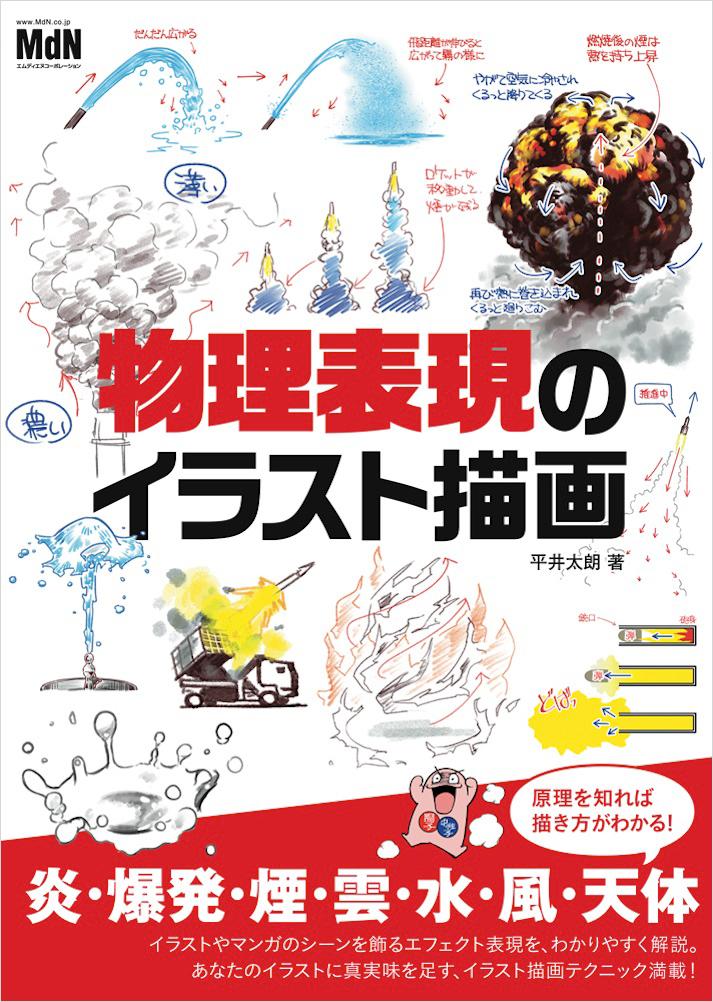 炎爆発煙雲水風天体 イラストを飾るエフェクト表現を解説