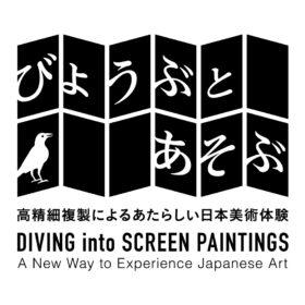「綴プロジェクト」の作品を展示。東京国立博物館で親と子のギャラリー「びょうぶとあそぶ」を開催