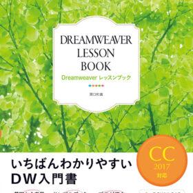 Dreamweaverレッスンブック CC2017対応 4月13日発売!の画像