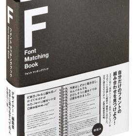 デザイナー必携!フォント マッチングブック 1月23日発売の画像
