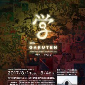今年の受賞作品は ルーブル美術館に展示? 60年以上の歴史を誇る、学生のためのアートコンペ「学展」発表!の画像