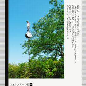 現代アートの本当の学び方 3月26日刊行の画像