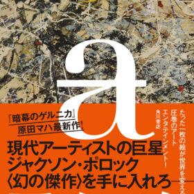 たった1枚の絵が世界を変える!?原田マハ最新作『アノニム』6月2日発売の画像