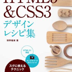 HTML5 & CSS3 デザインレシピ集 2月22日発売!の画像