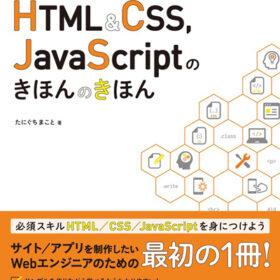 これからWebをはじめる人のHTML&CSS、JavaScriptのきほんのきほんの画像