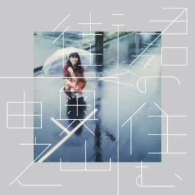 写真集「君の住む街/奥山由之」 5月2日 発売の画像