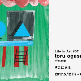 イデーが発信するアート。Café & Meal MUJI 新宿でカフェとアートを愉しむ。の画像