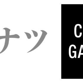 キヤノンギャラリー(品川・銀座)で 2017 鉄道写真展特集「鉄ナツ」を開催の画像