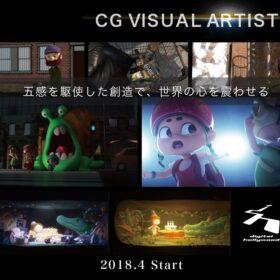 世界で活躍するアーティストを目指す「本科CGヴィジュアルアーティスト専攻」2018年春開講の画像