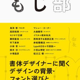 もじ部 書体デザイナーに聞く デザインの背景・フォント選びと使い方のコツ 12月7日 発売の画像