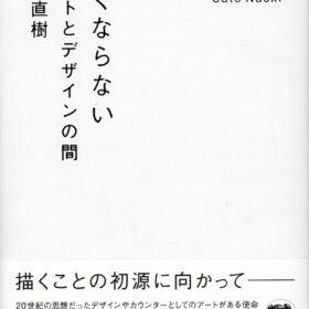 人気アートディレクター・佐藤直樹著「無くならない: アートとデザインの間 」刊行の画像