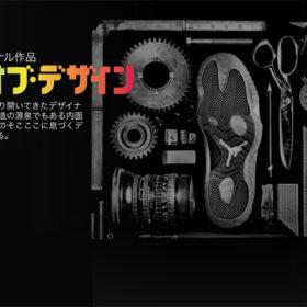 NETFLIX オリジナル作品 アート・オブ・デザインの画像