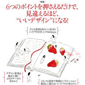 +DESIGNING VOLUME 43 3月29日発売!の画像