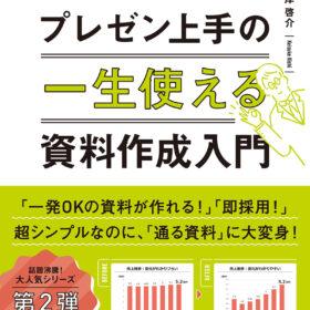 一生使えるプレゼン上手の資料作成入門 3月3日発売!の画像