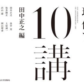 現代アート10講 田中正之 編 刊行の画像