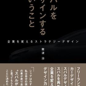 スバルをデザインするということ 4月29日 発売!の画像