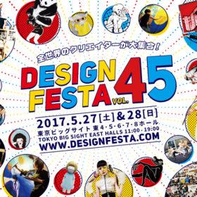 アジア最大級のアートの祭典 「デザインフェスタ vol.45」5 月27・28日 開催の画像