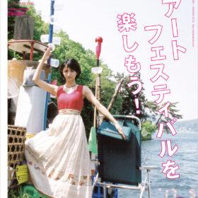 満島ひかりとアートの旅!『美術手帖』7月号はアートフェスティバル特集の画像