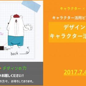 「デザイン・企画の力でキャラクター活用商品を魅せる!」キャラクター活用ビジネス勉強会 7月4日開催 の画像