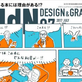 月刊『MdN』2017年7月号、6月6日発売。特集は『ベストセラー本、そのデザインの理由』の画像