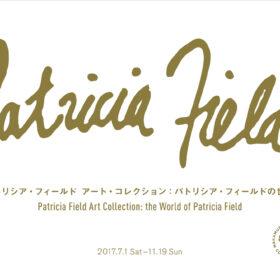 パトリシア・フィールド アート・コレクション : パトリシア・フィールドの世界 7月1日より開催の画像