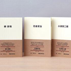 「柳宗悦と深澤直人」 トークイベント 無印良品 有楽町店にて 6月10日開催の画像