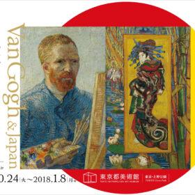 全国3都市を巡回する「ゴッホ展 巡りゆく日本の夢」 ~ファン・ゴッホが描いた自画像の中でも最大級作品 12年ぶり2度目の来日決定 の画像