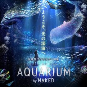 瀬戸内海よりも深い!見たことのない「光の深海」が登場 「AQUARIUM by NAKED 広島」開催の画像