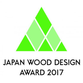 木材で暮らしと社会を豊かにするモノ・コトを表彰『ウッドデザイン賞2017』6月20日から募集開始の画像