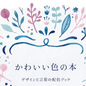 そのまま配色。今すぐおしゃれ。『かわいい色の本 デザインと言葉の配色ブック』発売の画像