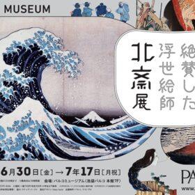 冨獄三十六景、東海道五十三次、妖怪絵など貴重な浮世絵50点が集結!世界的な画人「葛飾北斎」の展覧会をパルコミュージアムにて開催!の画像