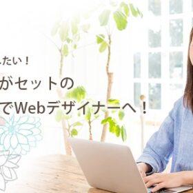 デジタルハリウッドSTUDIO札幌 × ママNaviによる『Webデザイナー専攻 主婦・ママクラス』7月に開講の画像