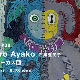 イデーが発信するアート。Café & Meal MUJI 新宿でカフェとアートを愉しむ。「IDÉE Life in Art #38 石黒亜矢子 キチキチサーカス団」の画像